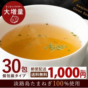 【メ−ル便送料無料】淡路島たまねぎスープ30本 【30回分】 #淡路島たまねぎスープ30本#