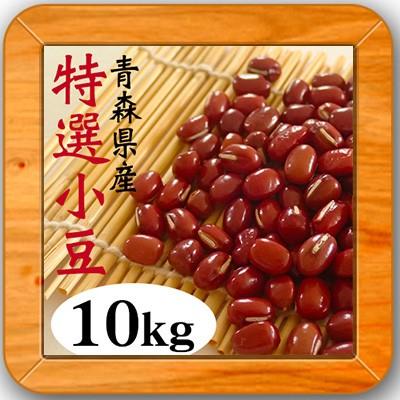 【1年産 青森県産 小豆特選10kg(5kg×2)】 豆 10kg 小豆 送料無料 人気 小分け 豆 あずき 国産 10キロ 安い