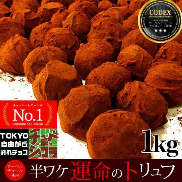【訳あり1kg 運命のトリュフ】チョコレート チュベ・ド・ショコラ