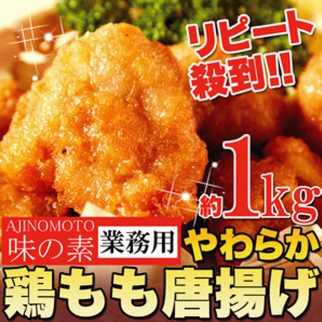 【送料無料】【同梱不可】【業務用】味の素やわらか鶏もも唐揚げ 約1kg NK00000059