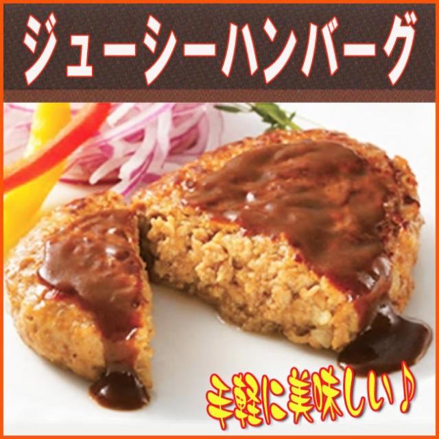 ジューシーハンバーグ60g 25個 ニチレイ業務用冷凍食品 カンタン調理 インスタント レストランの味 夜食 おつまみ お弁当[いなべ冷凍]