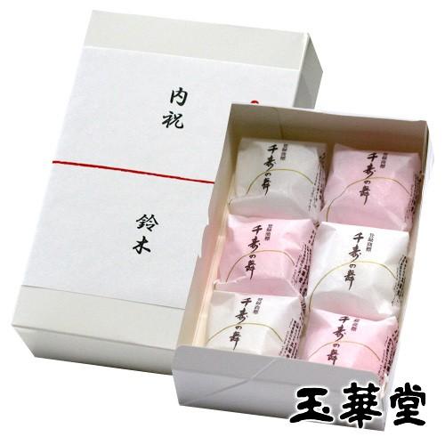 紅白饅頭 千寿の舞6個入 「スイーツ ギフト お菓子 和菓子 詰合せ 饅頭 熨斗 御祝」