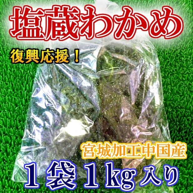 国内加工 塩蔵 わかめ (1kg) のし対応 お歳暮 お中元 ギフト BBQ 魚介