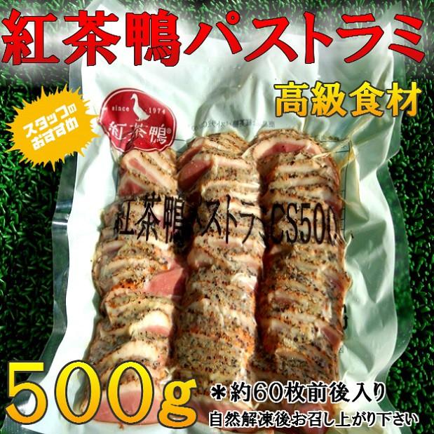 高級 食材 紅茶鴨 パストラミ スライス 500g のし対応 お歳暮 お中元 ギフト BBQ お惣菜