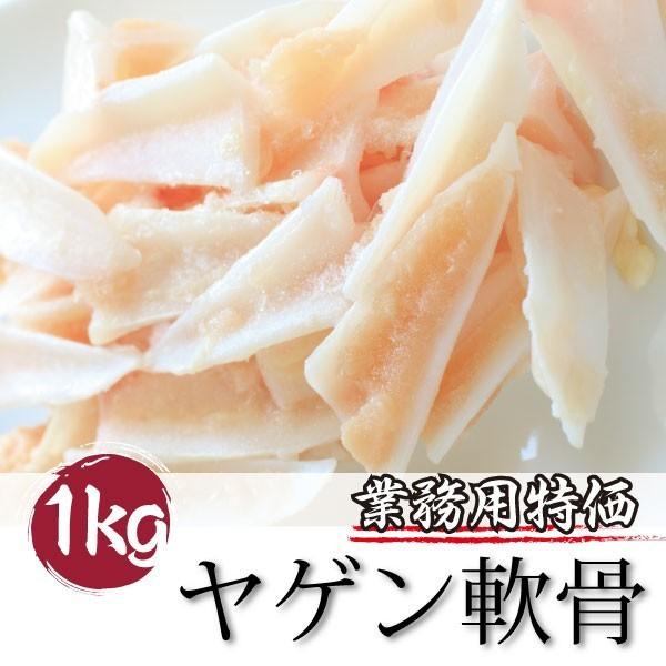 業務用 鶏ヤゲン軟骨 身付き メガ盛り 1kg 焼肉 バーベキュー 焼き鳥 焼鳥
