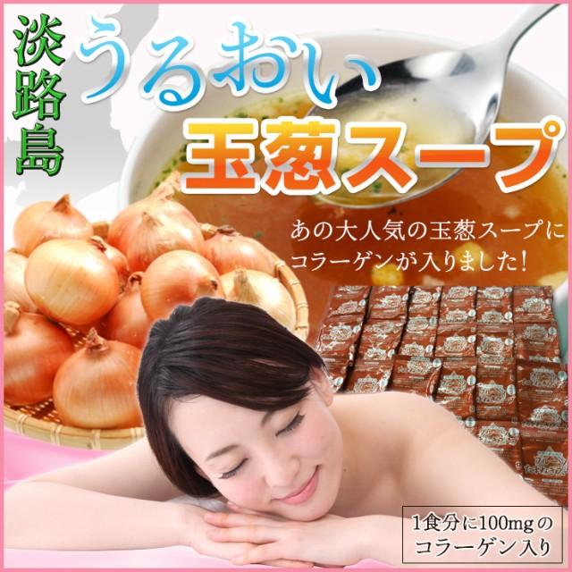 淡路島うるおい玉ねぎスープ24袋で1000円ポッキリ!フルーツ玉ねぎとコラーゲン使用●送料無料●オニオンスープ