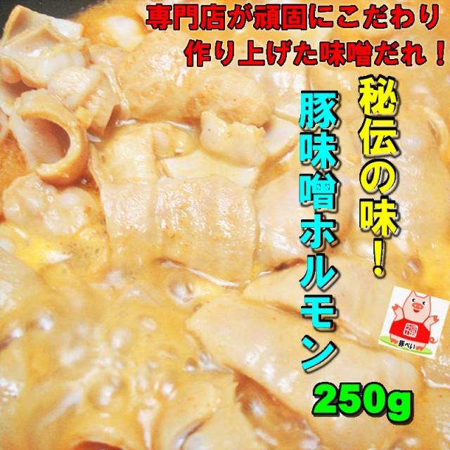 こだわりの国産豚味噌ホルモン250g 肉 バーベキュー 焼肉 もつ BBQ