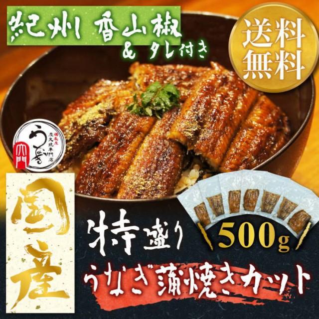 【国産鰻のお得な カット500gセット 】国産 うなぎ 蒲焼き 特盛り 500gセット うなぎ蒲焼き カット の 詰め合わせ big_bc