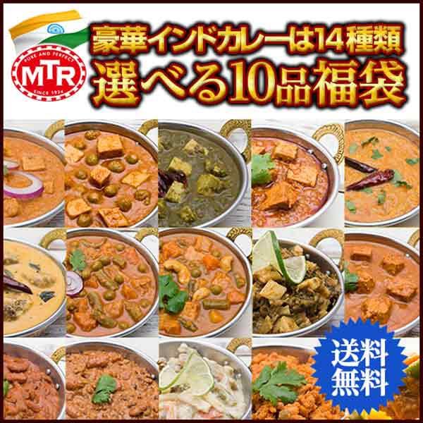 送料無料 MTR レトルトインドカレー 選べる10品 福袋 (300g×10個) 常温便送料無料 ベジタリアン カレー