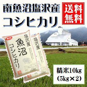 南魚沼産コシヒカリ(塩沢産)10kg(真空包装5kg×2) 送料無料(本州のみ)