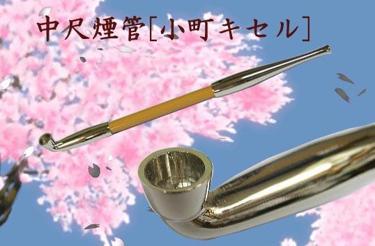 送料140円〜職人手造り(日本製)小粋な中尺煙管(小町キセル)19cm ベーシックタイプ
