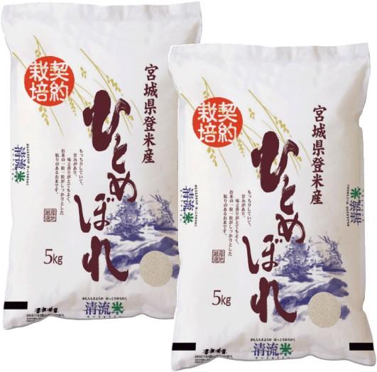 米 10kg 令和1年産 送料無料 宮城県登米産ひとめぼれ 白米 10kg [5kg×2袋入り] 和紙袋