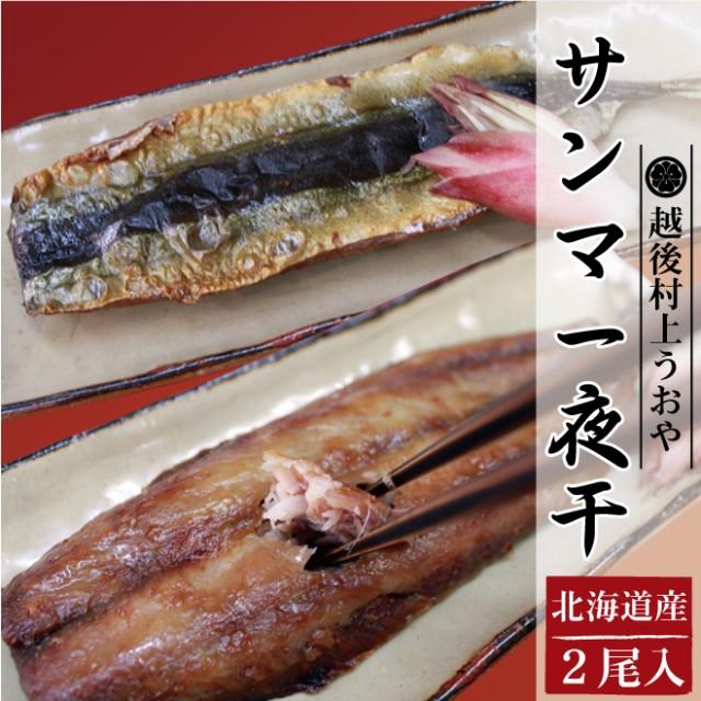 サンマの一夜干(2尾入) さんま 干物 ひもの お惣菜 魚 ご飯のおかず グルメ