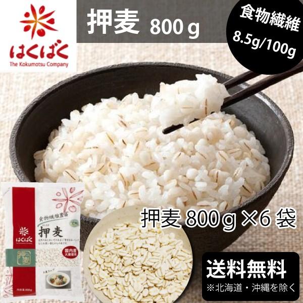 【送料無料※北海道・沖縄・離島を除く】 はくばく 押麦 800g×6袋 食物繊維たっぷり玄米の2.8倍 麦ごはん お米と一緒に炊くだけ