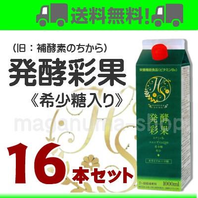 発酵彩果 (旧 補酵素のちから ) 16本 栄養機能食品 フジスコ