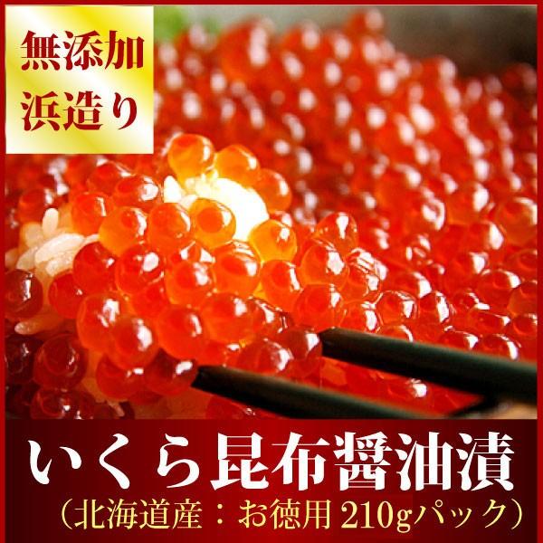 『特選イクラ昆布醤油造り:210gパック』(北海道西別産献上鮭ブランドいくら100%使用)