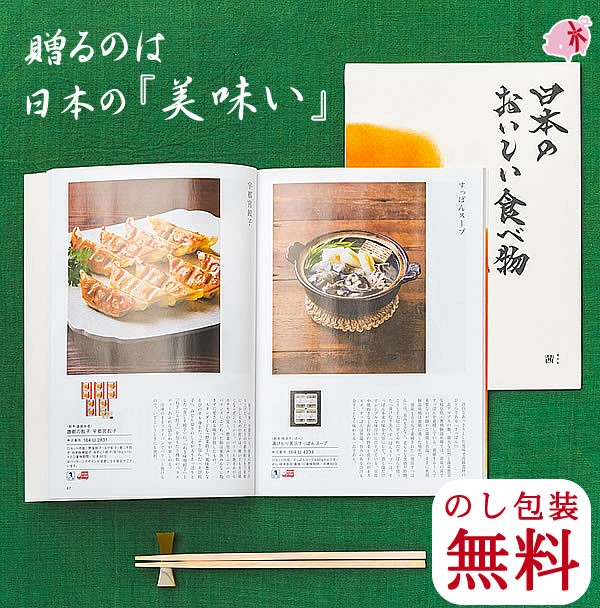 カタログギフト グルメ 送料無料 日本のおいしい食べ物「あかね」 出産内祝い/結婚内祝いに
