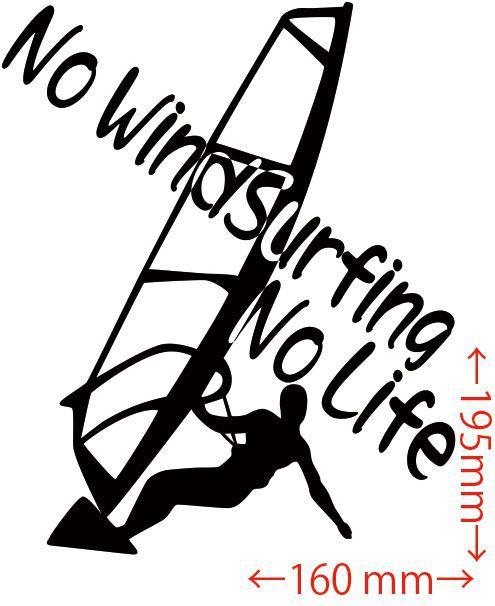 カッティングステッカー 〜 No WindSurfing No Life (ウインドサーフィン) ・4 〜 車 バイク オシャレ カッコイイ 目立つ (SP)
