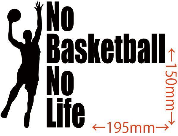 カッティング ステッカー 〜 No Basketball No Life ( バスケットボール ) ・3 全12色 約150mmX約195mm〜 籠球 シルエット ノーライフ バ