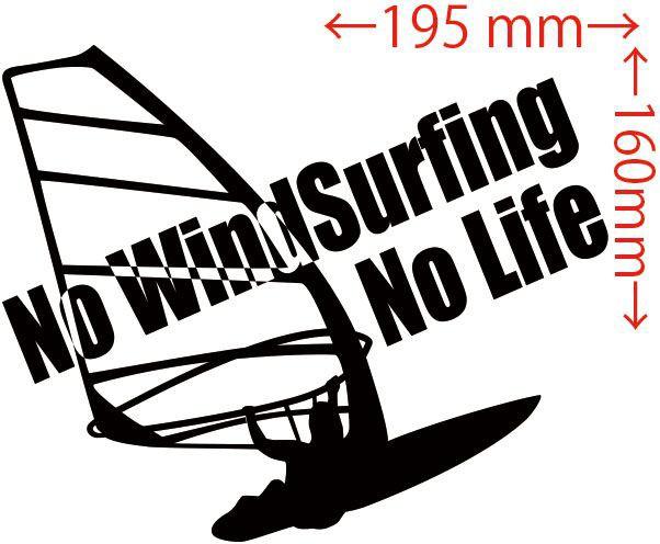 カッティングステッカー 〜 No WindSurfing No Life (ウインドサーフィン) ・2 〜 車 バイク オシャレ カッコイイ 目立つ (SP)