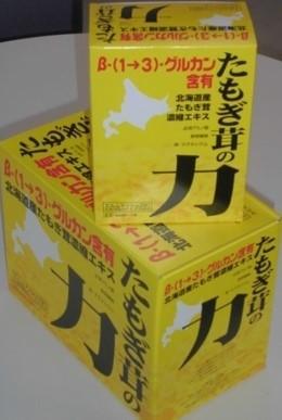 タモギ茸の力 「たもぎ茸」を濃縮 「80ml 10袋」 ベータグルカン 品質保持の為、注文受付後発注品