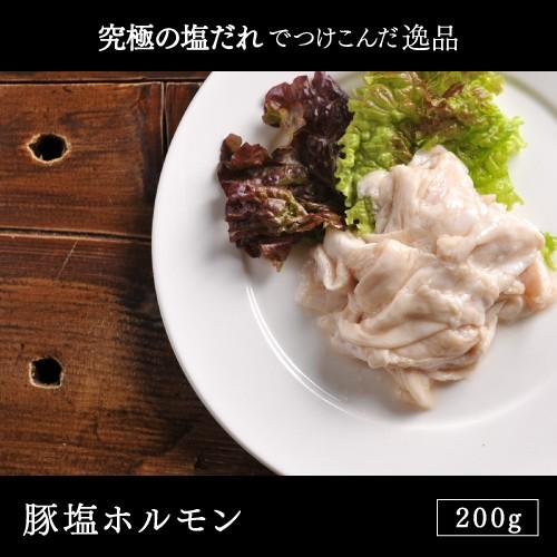 豚塩ホルモン 200g 【あおやま超人気のホルモン】(もつ焼き モツ鍋 焼肉 バーベキュー)アメリカ産 豚ホルモン