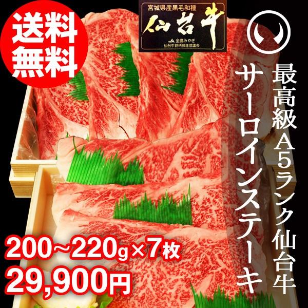 牛肉 送料無料 最高級 A5ランク 仙台牛 サーロイン ステーキ 200〜220g×7枚 のしOK