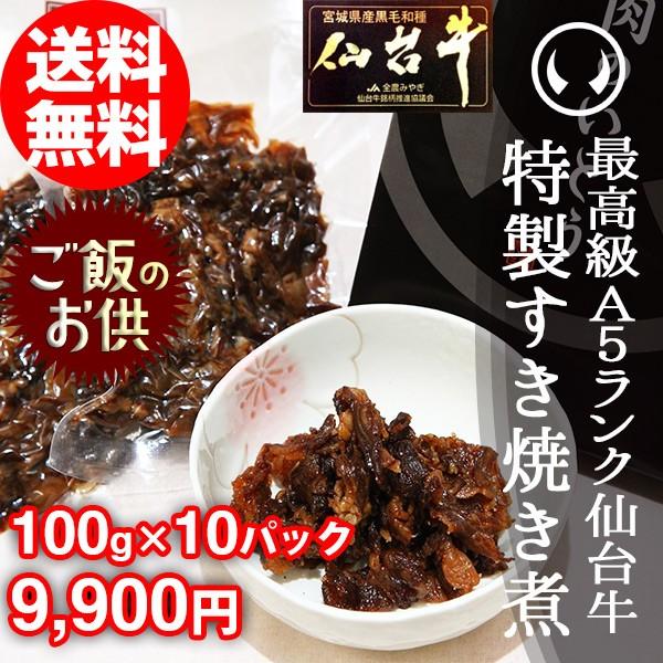 最高級A5ランク仙台牛すき焼き煮100g×10パック袋を開けるだけで仙台牛すき焼きの味を楽しめます!のしOK