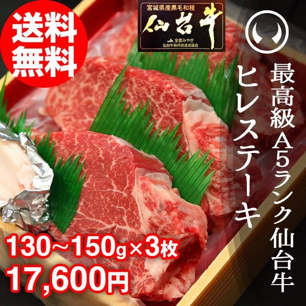 ギフト 牛肉 送料無料 最高級A5ランク仙台牛 ヒレステーキ 130〜150g×3枚 のしOK ギフト お歳暮 お中元