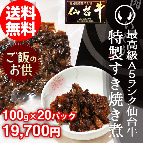 最高級A5ランク仙台牛すき焼き煮100g×20パック のしOK