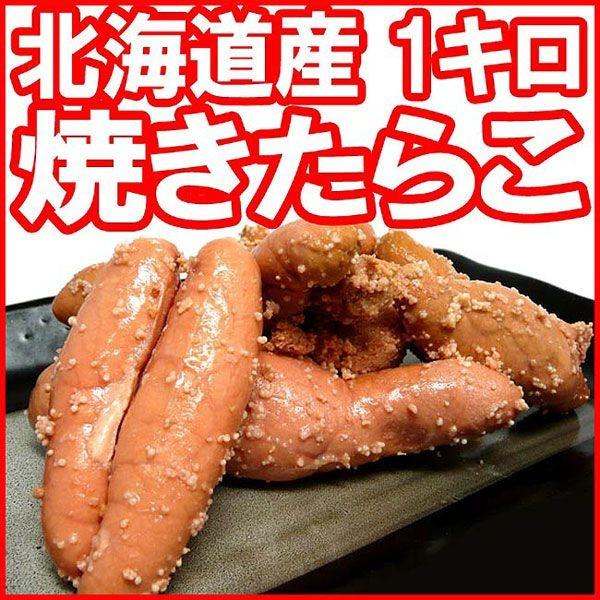 訳あり わけあり 激安 タラコ 焼き たらこ 1kg たら子 北海道産 日本屈指のたらこ産地北海道虎杖浜産 業務用1kg