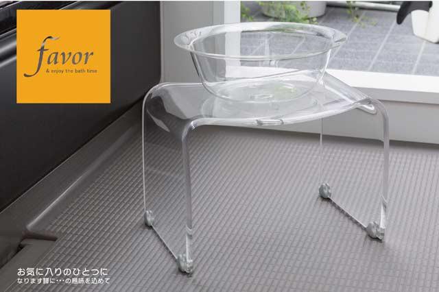 【送料無料】アクリル製お風呂いすSサイズ&お風呂ボウルセット〜フェイヴァ〜