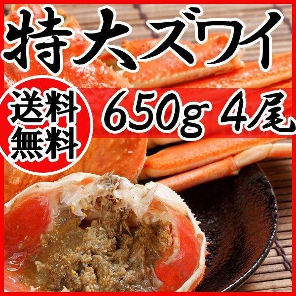 ずわい ズワイガニ 蟹 姿 北海道産 ボイル 650g×4尾 送料無料 かに カニ 蟹 ギフト プレゼント お買い得 かにみそ