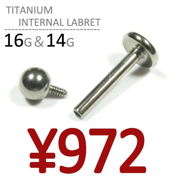 ボディピアス 16G 14G チタン インターナル ラブレット 軽い 耳ピアス 軟骨ピアス 口ピアス G23