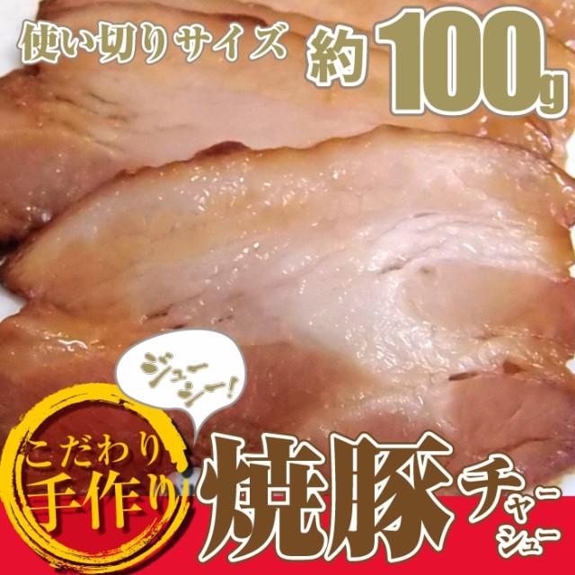 ジューシー 手作り 焼き豚 スライス 100g 焼豚 (惣菜) お花見 花見 弁当 お重 行楽 行楽弁当 オードブル パーティー 冷凍 *当日発送対