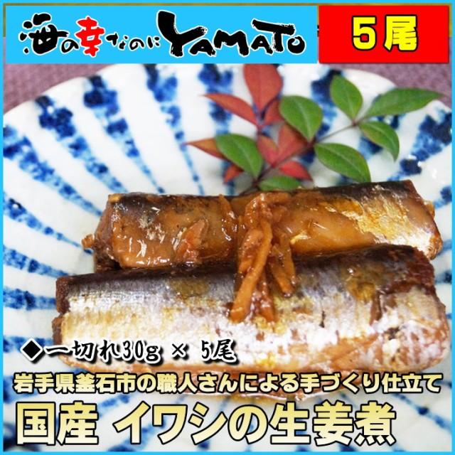 国産イワシの生姜煮 30g×5切入り 湯煎で温めるだけの簡単調理 化学調味料不使用 いわし 鰯 おつまみ おかず