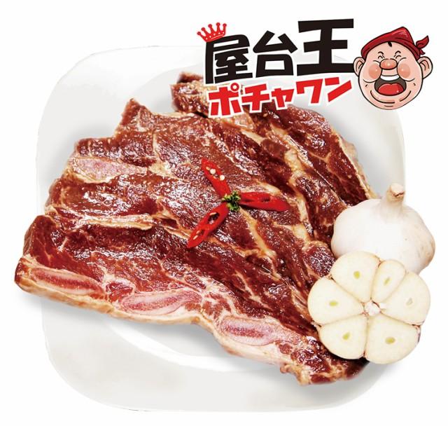 ★ポチャワン★【牛】 味付・LAカルビ 1kg ★【クール便選択必要!】韓国食品/冷凍牛肉/BBQ/ヤンニョム牛カルビ