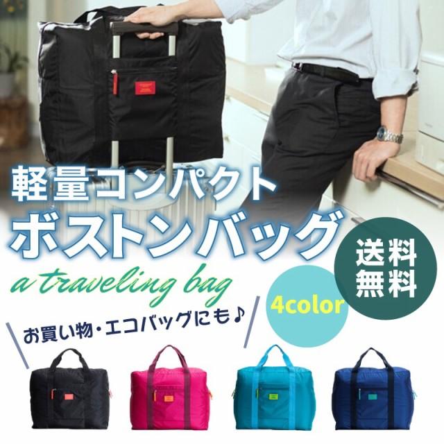 旅行バッグ 折りたたみ かばん 便利グッズ サブバッグ スーツケース キャリーケース 対応 大容量 収納 軽量