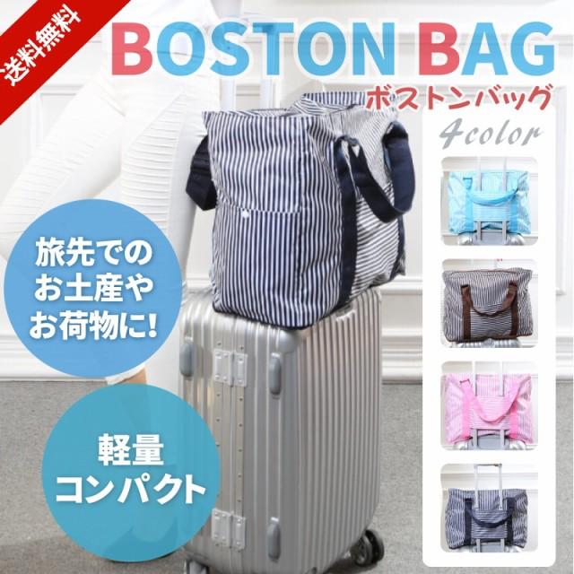 旅行バッグ 折りたたみ カバン 便利 グッズ サブバッグ スーツケース キャリーケース 対応 大容量 収納