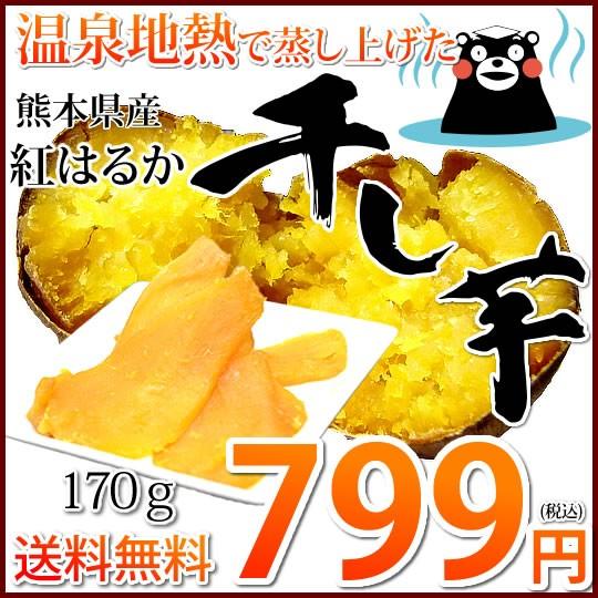 さつまいも 紅はるか 干し芋 送料無料 170g 温泉地熱で蒸し上げた 紅はるかの干し芋 無添加 無着色 熊本県産 ほしいも サツマイモ 和菓子