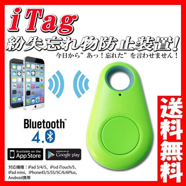 忘れ物防止 タグ 薄型 アラーム Bluetooth 4.0 紛失防止 盗難防止 鍵 ペット お知らせ キーファインダー iTag 日本説明書付