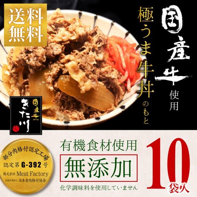 紀州きた川国産牛 無添加 話題の大人気 極うま 牛丼の具 140g 10食セット 高級 牛丼 送料無料