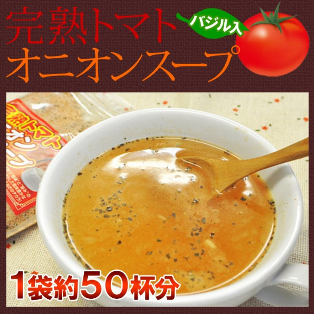 【送料無料】 完熟トマトオニオンスープ 120g 顆粒 パウチ オニオン 玉ねぎ とまと トマト スープ 野菜スープ 粉末 メール便で送料無料