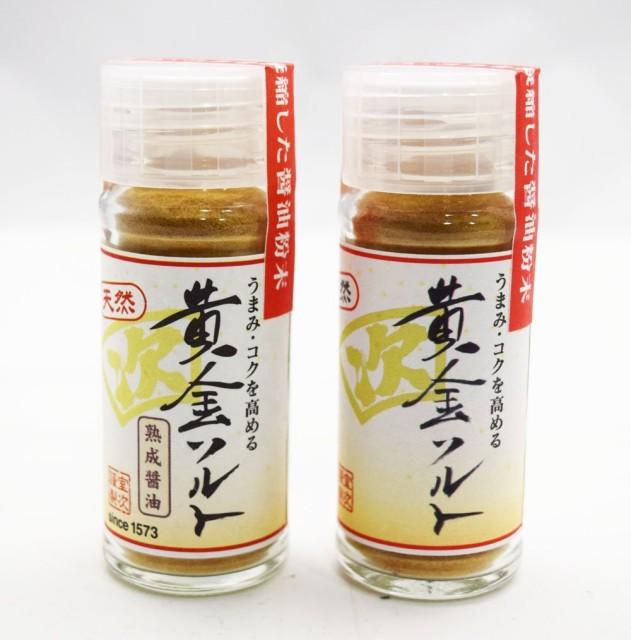 世界最古の醤油蔵元 無添加 粉末しょうゆ 黄金ソルト 天然醤油パウダー 20g ビン 2本セット (熟成醤油)