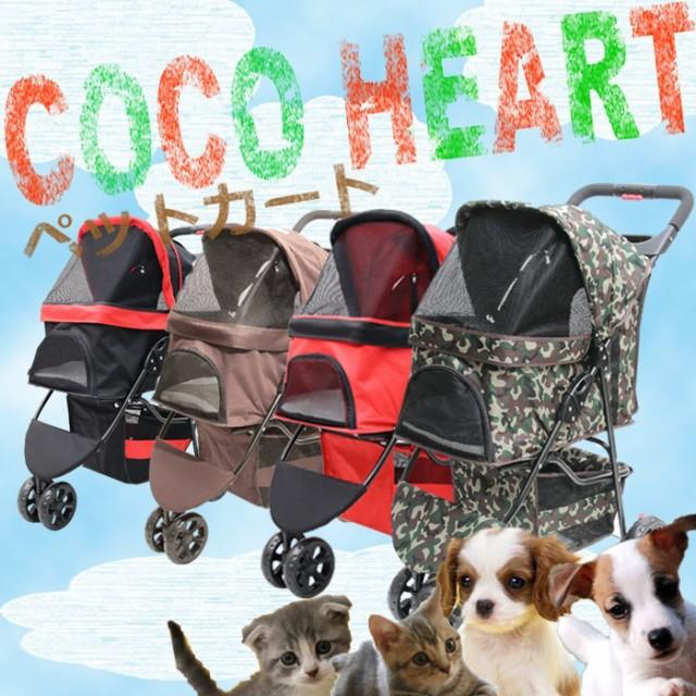【送料無料】COCOHEART多頭飼い用ペットカート5000台突破記念セール!小型犬 猫 小動物3輪タイプで機動性バツグン!ペットとお出かけ