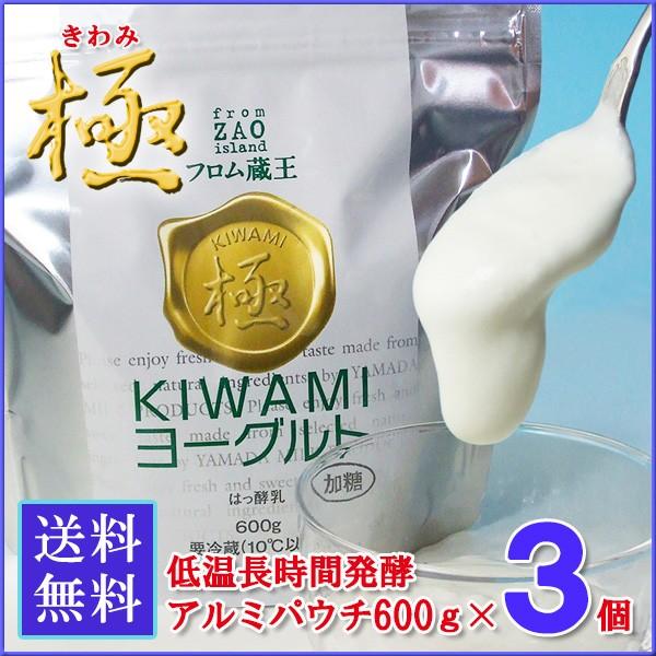 フロム蔵王 極(KIWAMI)ヨーグルト600g×3個(加糖)/送料無料/お試し/冷蔵/沖縄・離島送料加算