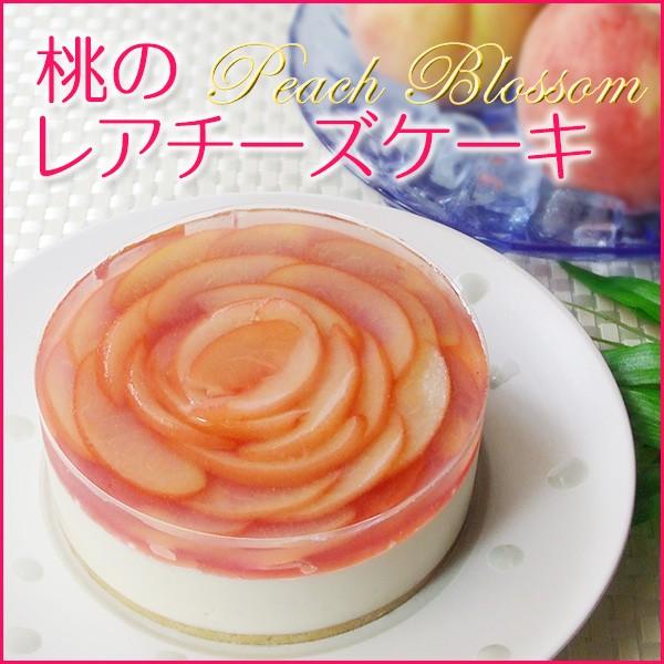 フロム蔵王 桃のレアチーズケーキ4号/送料別/冷凍/冷蔵品と同梱不可/沖縄・離島送料加算