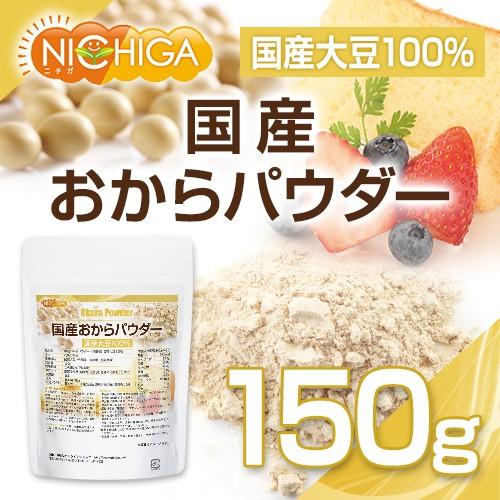 国産おからパウダー(超微粉) 150g 【メール便選択で送料無料】 国産大豆100% [03] NICHIGA(ニチガ)