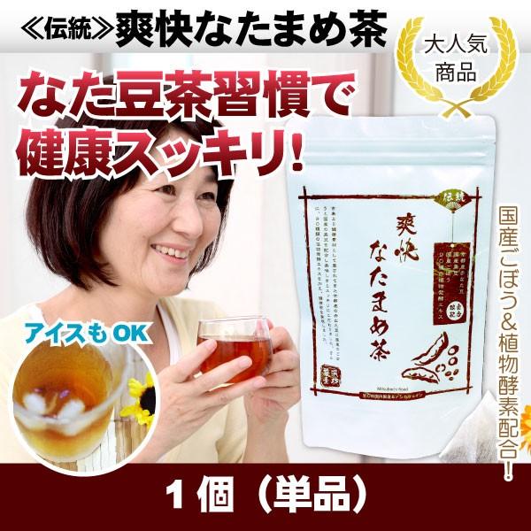 伝統 爽快 なたまめ茶 (30包) なた豆茶 国産 赤 農園 なた豆 ナタマメ茶 黒豆茶 ごぼう茶 酵素 健康茶 美味しい 飲みやすい なたまめ茶