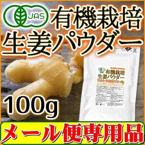 オーガニック 有機栽培生姜パウダー100g(無添加 しょうがパウダー しょうが粉末 生姜粉末)【送料無料】スプーン入り